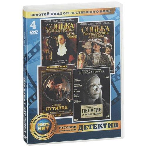 Золотой фонд отечественного кино: Русский исторический детектив (4 DVD)