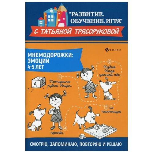 Трясорукова Т.П. Мнемодорожки: эмоции: 4-5 лет. 2-е издание трясорукова татьяна петровна мнемодорожки речь 4 5 лет