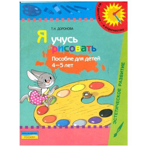 Купить Доронова Т. Н. Я учусь рисовать: Пособие для детей 4-5 лет , Просвещение, Учебные пособия