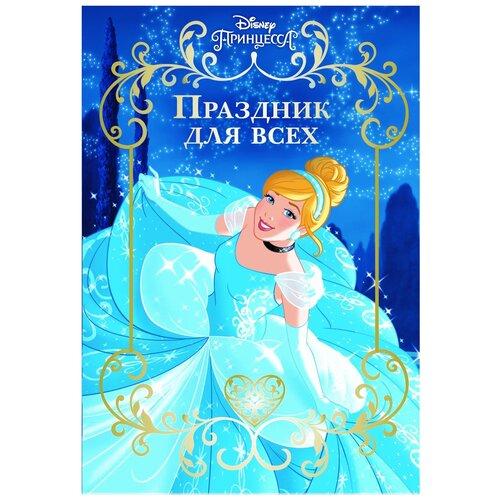 Купить Принцесса Disney. Праздник для всех, ЛЕВ, Детская художественная литература