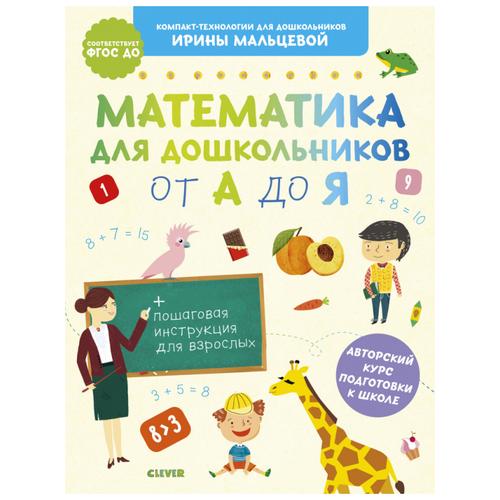 Купить Мальцева И. Компакт-технологии для школьников Ирины Мальцевой. Математика для дошкольников от А до Я , CLEVER, Учебные пособия