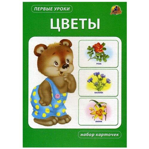 Фото - Набор карточек ЛИНГ Первые уроки. Цветы 22x15.5 см 12 шт. набор карточек агабум цветы 20 шт