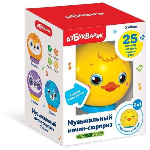 Купить Музыкальный мячик-сюрприз - Утёнок, Азбукварик, Развивающие игрушки