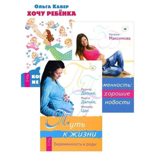 Фото - Хочу ребенка. Беременность. Путь к жизни (комплект из 3 книг) горс л хочу ребенка