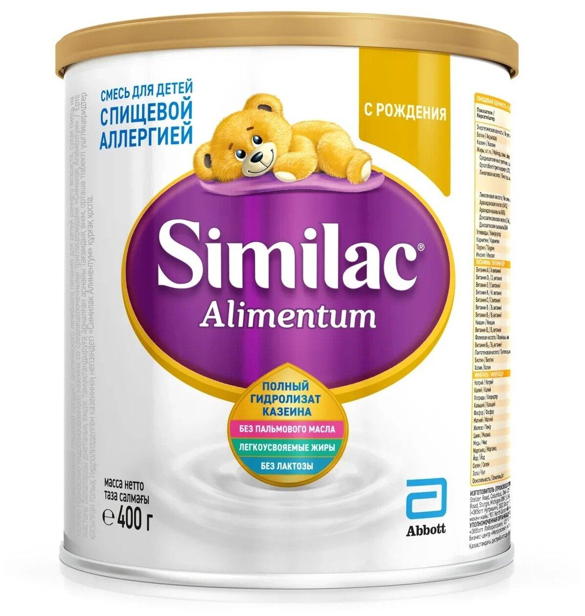 Смесь Similac (Abbott) Alimentum, с рождения, 400 г