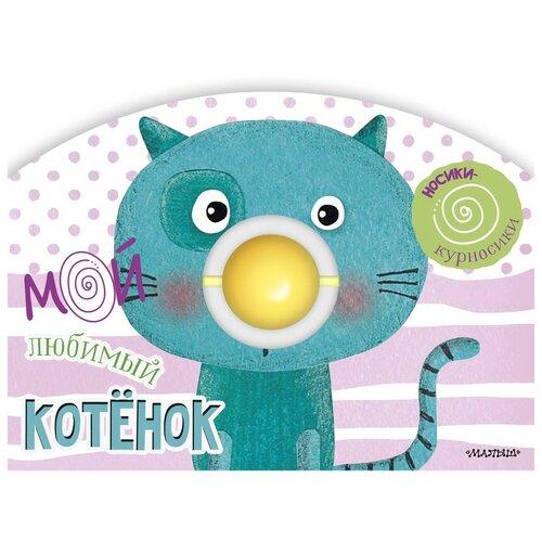 Купить Малыш Книжка-игрушка Носики-курносики Мой любимый котёнок, Книжки-игрушки
