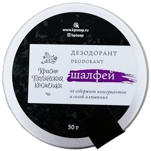 Краснополянская косметика дезодорант, крем, Шалфей, 50 г