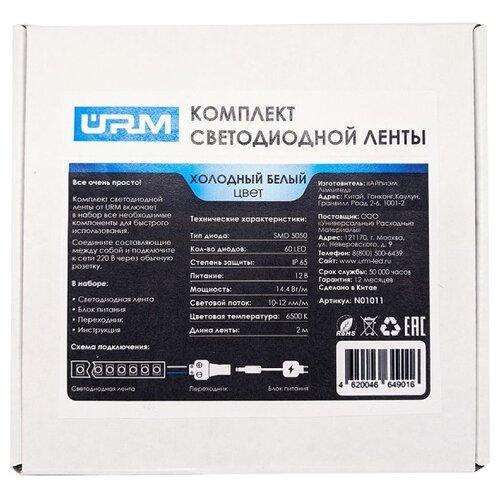Светодиодная лента URM N01011, 2 м