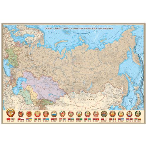 Геоцентр Карта СССР в классическом стиле (СССР_АГТ), 150 × 105 см