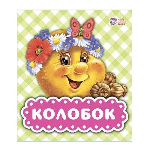 Купить Колобок, Ранок, Книги для малышей