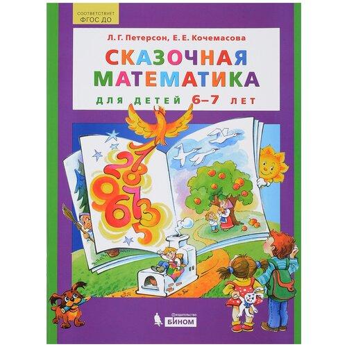 Купить Петерсон Л. Г., Кочемасова Е. Е. Сказочная математика для детей 6-7 лет. ФГОС ДО , Бином. Лаборатория знаний, Учебные пособия