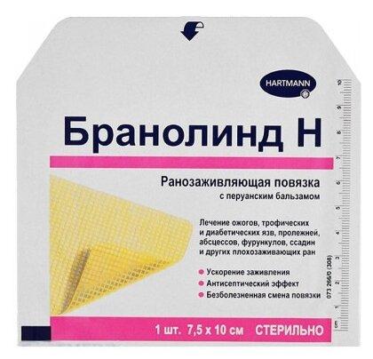 Branolind N / Бранолинд Н - стерильная повязка с перуанским бальзамом, 7,5х10 см, 30 шт. — купить по выгодной цене на Яндекс.Маркете
