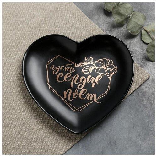 тарелка это твой день чёрная 13 5 х 12 5 см 5066421 Тарелка Пусть сердце поёт, чёрная, 19 х 18 см 5066429