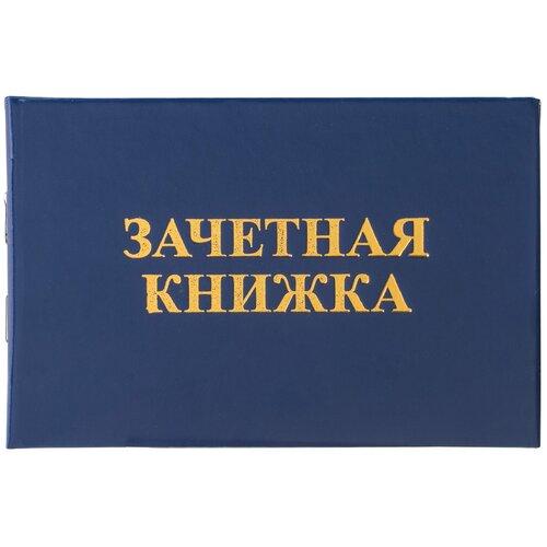 Бланк учета успеваемости обучающегося STAFF Зачетная книжка для ВУЗа 129141, 20 лист.