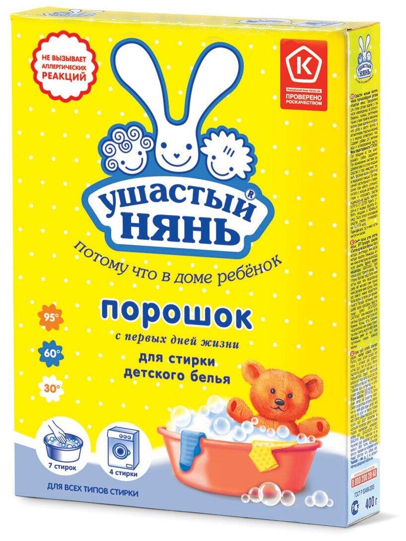 Стиральный порошок Ушастый Нянь для стирки детского белья — купить по выгодной цене на Яндекс.Маркете