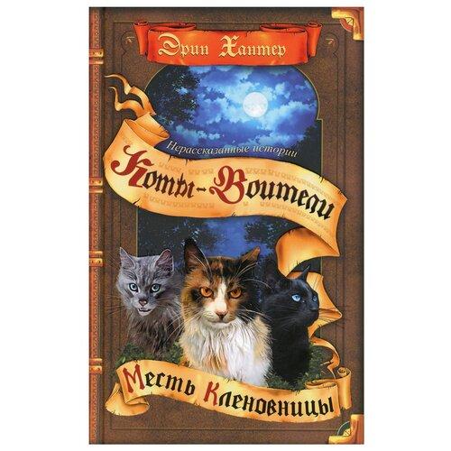 Коты-воители. Нерассказанные истории. Месть Кленовницы: сборник