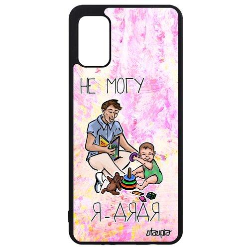 "Чехол на смартфон Galaxy A41, ""Не могу - стал дядей!"" Комикс Юмор"