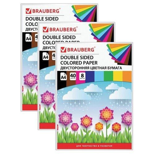 Купить Цветная бумага тонированная в массе BRAUBERG, A4, 40 л., 8 цв. 3 наборов в уп., Цветная бумага и картон