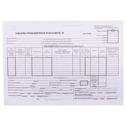 Комплект бланков учета движения товаров OfficeSpace Товарно-транспортная накладная 161208, 100 лист., 10 шт.
