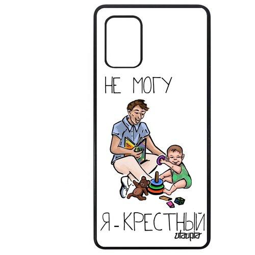 """Чехол на телефон Galaxy A71, """"Не могу - стал крестным!"""" Семья Юмор"""
