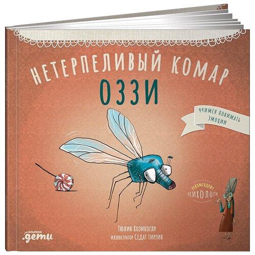 Купить Нетерпеливый комар Оззи, Альпина Паблишер, Детская художественная литература