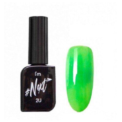 Гель-лак для ногтей Next Гель лак 2U Next, 12 мл, 14 green