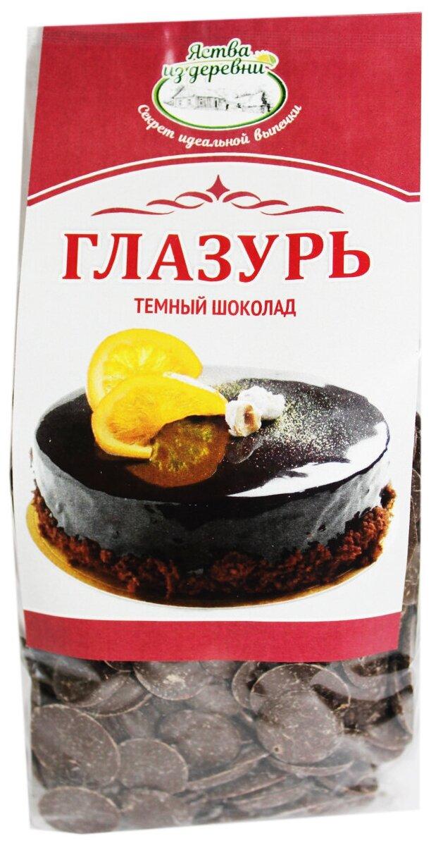 Кондитерская глазурь Темный шоколад (монеты) 300 гр — купить по выгодной цене на Яндекс.Маркете