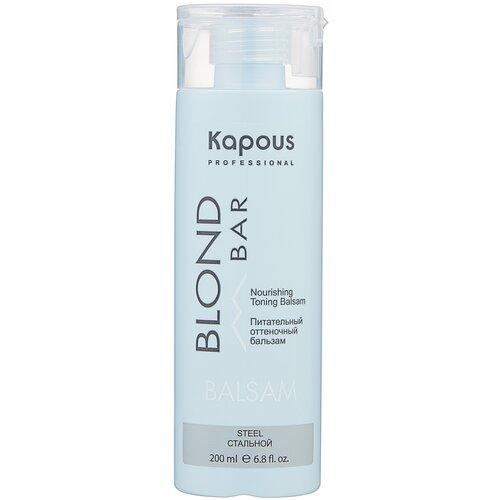 Купить Kapous Professional бальзам оттеночный Blond Bar Питательный Стальной, 200 мл