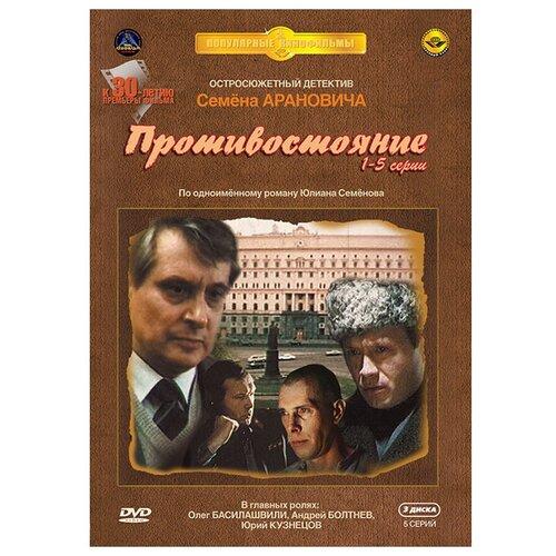 Противостояние (3 DVD) (серия 1-5)
