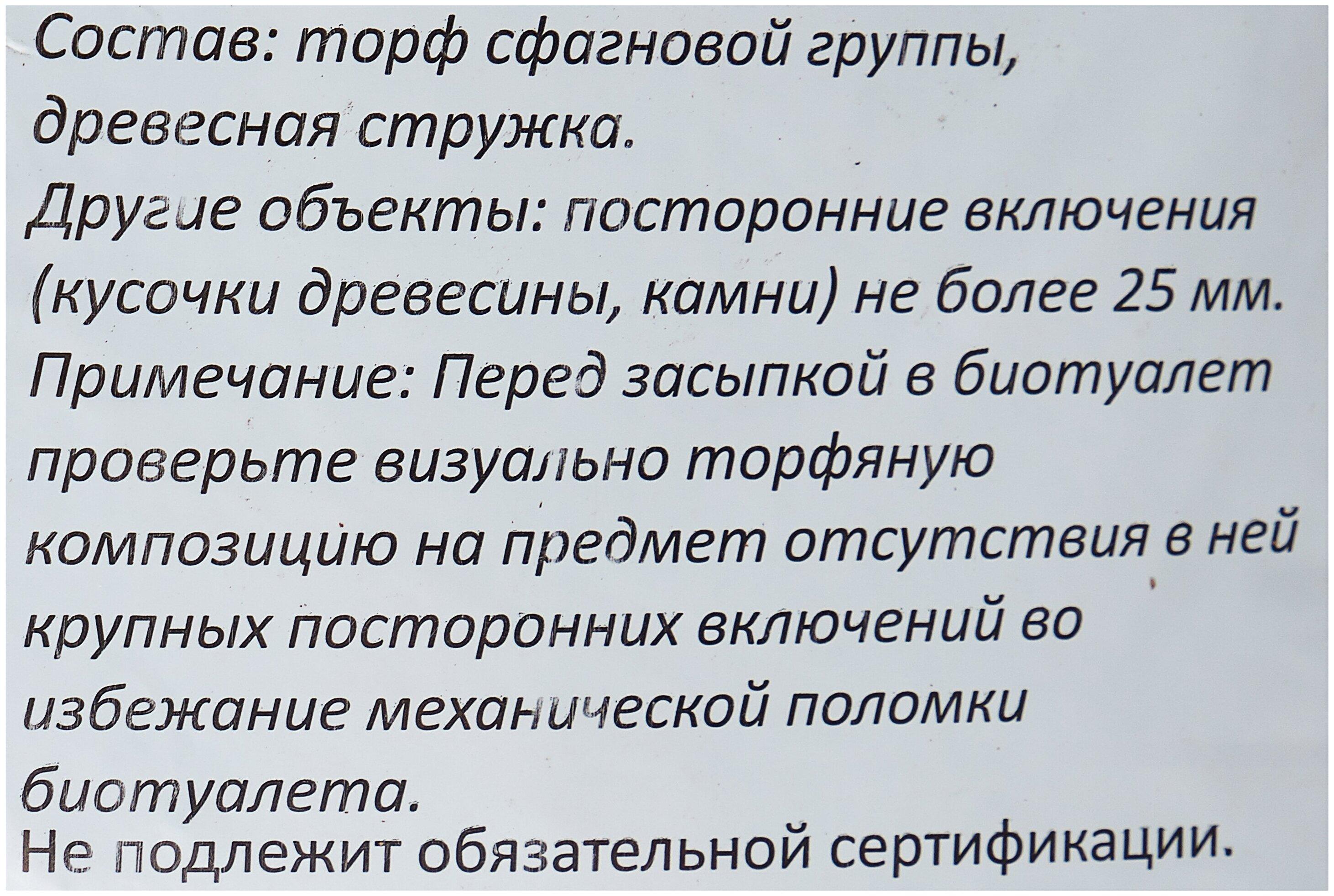 Piteco Торфяная композиция 38 л/ 4.7 кг