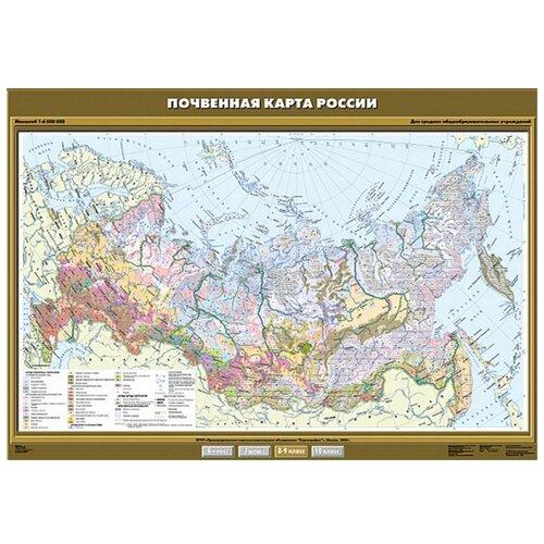 Спектр Почвенная карта России (К-0816), 140 × 100 см