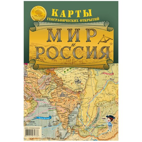 Атлас Принт Карта Мир и Россия Карты географических открытий (4631147224576), 100 × 70 см