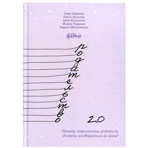Купить Родительство 2.0: Почему современные родители должны разбираться во всем?, Альпина Паблишер, Книги для родителей
