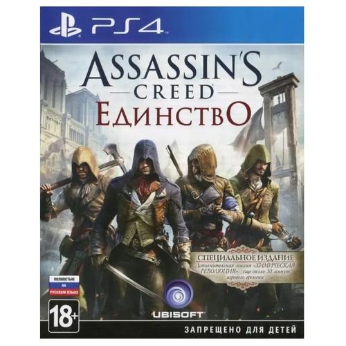 Игра для PlayStation 4 Assassin's Creed Unity. Special Edition, полностью на русском языке