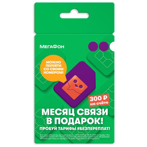Сим-карта МегаФон г Иркутск и Иркутская обл. (300 руб. на балансе)