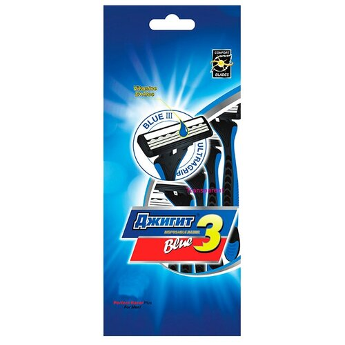 Станки одноразовые для бритья Джигит Blue 3 5 шт