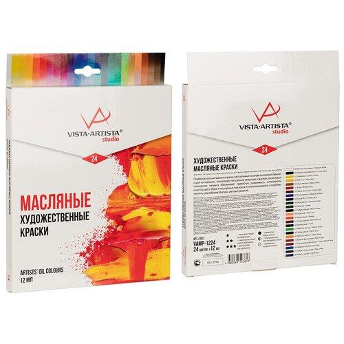 Купить Краска масляная VISTA-ARTISTA Studio набор VAMP-1224 24 цв. 12 мл ., Краски