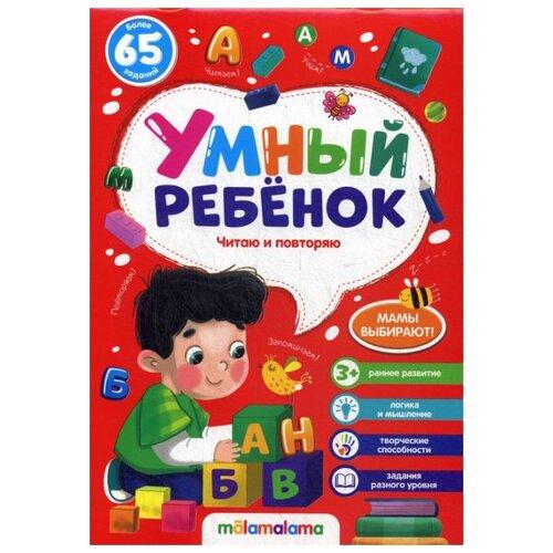 Умный ребенок. Читаю и повторяю malamalama развивающий блокнот умный ребенок учусь читать