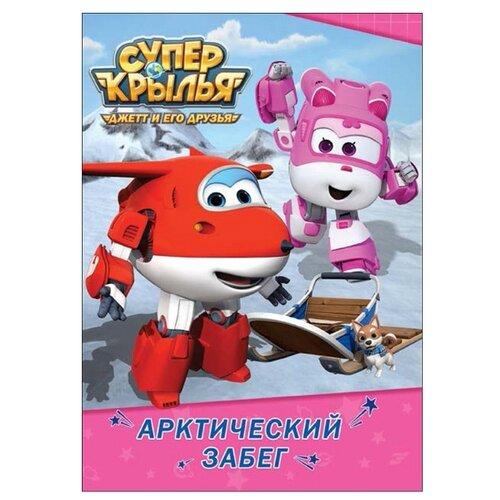 Купить Супер крылья. Арктический лёд, Prof-Press, Детская художественная литература