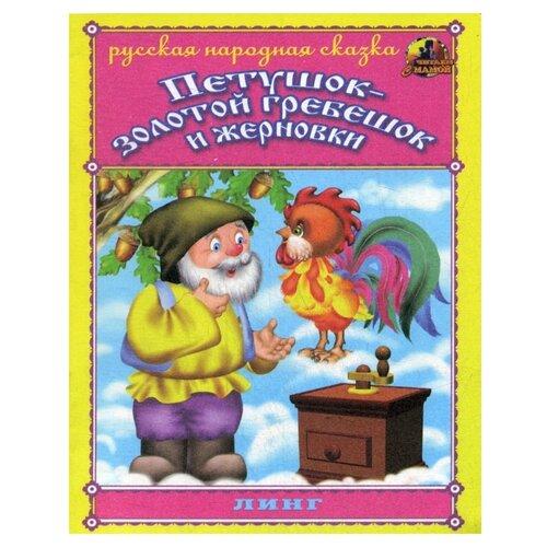 Купить Читаем с мамой. Петушок - золотой гребешок и жерновки, ЛИНГ, Книги для малышей