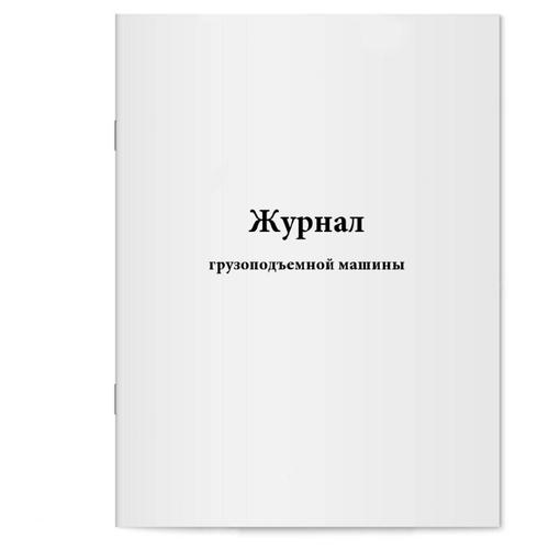 Журнал грузоподъемной машины - Сити Бланк