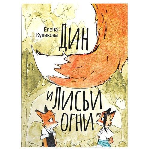 Купить Куликова Е. Дин и Лисьи огни , Новое Небо, Детская художественная литература
