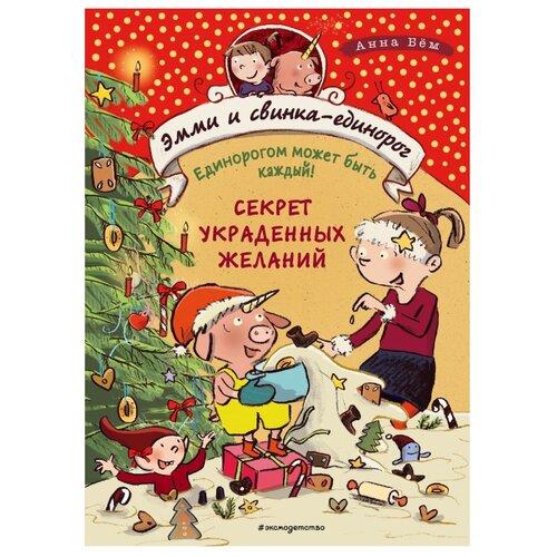 Купить Бём А. Эмми и свинка-единорог. Секрет украденных желаний , ЭКСМО, Детская художественная литература