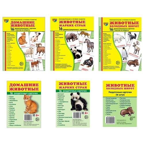 Набор карточек Творческий Центр СФЕРА Комплект СУПЕР. Домашние и дикие животные 96 шт.