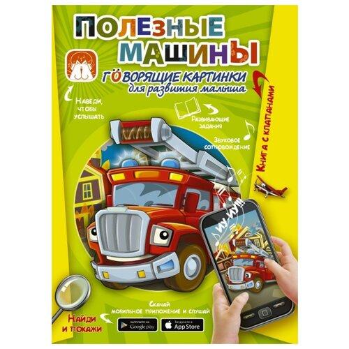 Купить Пирожник С. Говорящие картинки для развития малыша. Полезные машины , Малыш, Книги для малышей