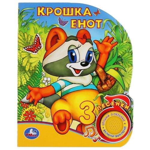 Купить Крошка Енот, Умка, Книги для малышей