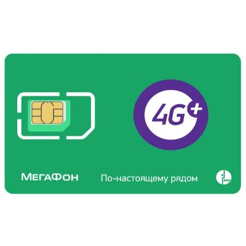 Сим-карта с интернет-тарифом Мегафон 40 ГБ за 200 руб/мес