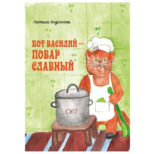 Купить Андронова Н. Кот Василий - повар славный , Издание книг.ком, Детская художественная литература