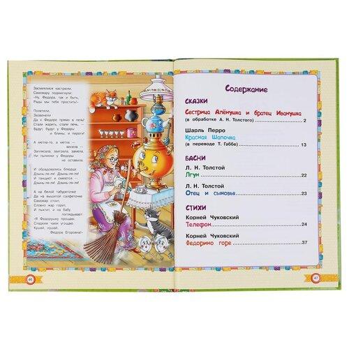 Купить Хрестоматия Читаем дома и в детском саду. Сказки, басни и стихи. 4-5 лет Умка, Детская художественная литература