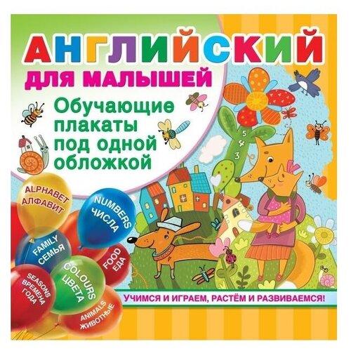 группа авторов английский для малышей все обучающие плакаты под одной обложкой Дмитриева В. Английский для малышей. Все обучающие плакаты под одной обложкой